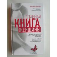 Главная книга женщины (автограф Дмитрия Лубнина)
