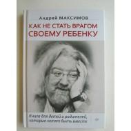 Как не стать врагом своему ребенку (автограф Андрея Максимова)