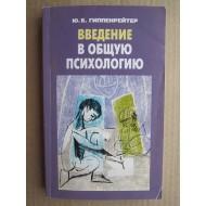 Введение в общую психологию (автограф: Юлия Гиппенрейтер)