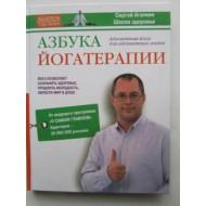 Азбука йогатерапии (автограф Сергея  Агапкина)