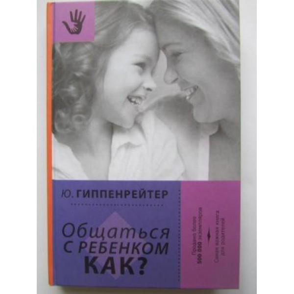 Библиотека книг по психологии, педагогике с автографами авторов.