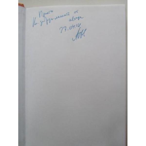Анализы и диагнозы (автограф Андрея Звонкова)