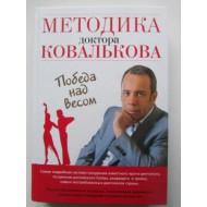 Методика доктора Ковалькова: Победа над весом (автограф Алексея Ковалькова)