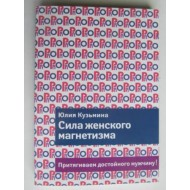 Сила женского магнетизма (автограф Юлии Кузьминой)