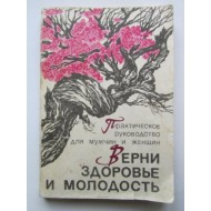Верни здоровье и молодость (автограф Мирзакарима Норбекова)