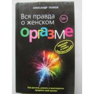 Вся правда о женском оргазме (автограф Александра Полеева)