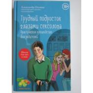 Трудный подросток глазами сексолога. Практическое руководство для родителей (автограф Александра Полеева)