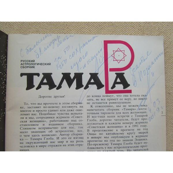 Русский астрологический сборник «Тамара» ( автограф - Тамара Глоба)