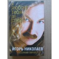 Я люблю тебя до слез: песенная лирика (автограф: Игорь Николаев)