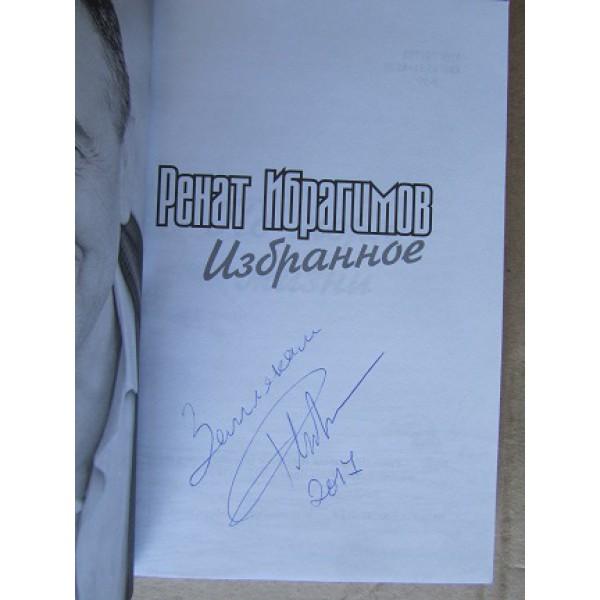 Избранное (автограф:Ренат Ибрагимов)