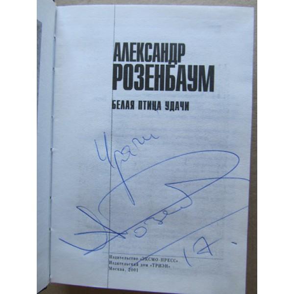 Белая птица удачи (автограф: Александр Розенбаум)