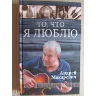 То, что я люблю (автограф: Андрей Макаревич)