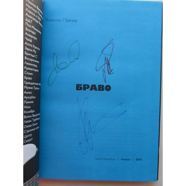 Иллюстрированная история группы Браво (автограф: Евгений Хавтан)