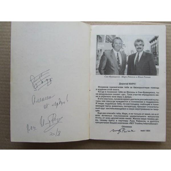 Алла Пугачёва и другие (автограф: Илья Резник)