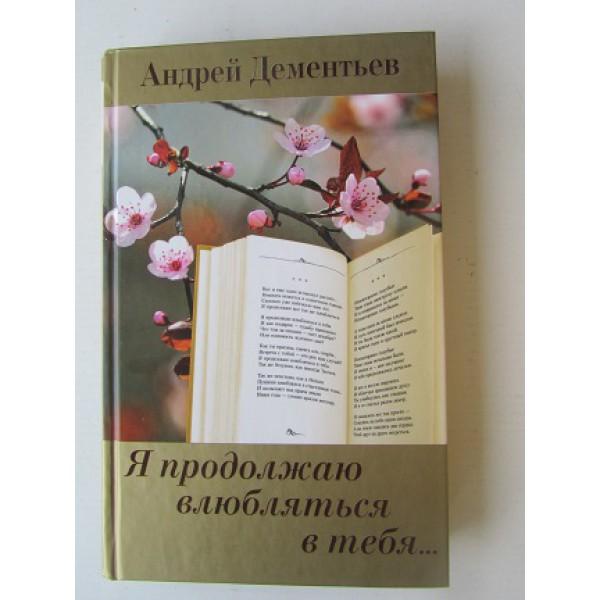 Я продолжаю влюбляться в тебя (автограф: Андрей Дементьев)