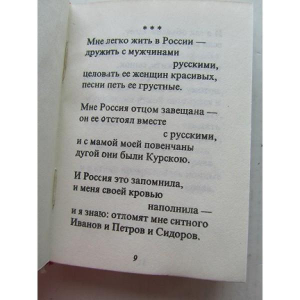 Мне легко жить в России (автограф: Симон Осиашвили)