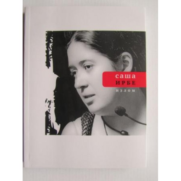 Излом (автограф Саши Ирбе)