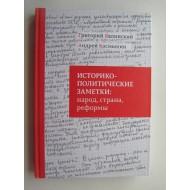 Историко-политические заметки: народ, страна, реформы (автограф Григория Явлинского)