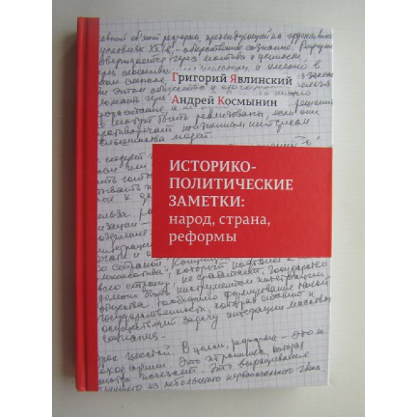 Книги с автографами политиков, государственных и общественных деятелей для личной библиотеки.