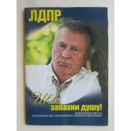 Иван, запахни душу (автограф Владимира Жириновского)
