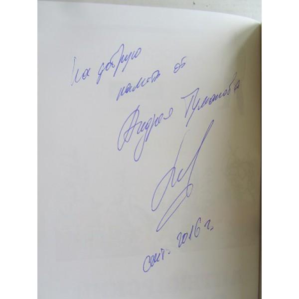 Аптекарский огород (автограф Андрея Туманова)