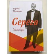 Серега (автограф: Сергей Миронов)