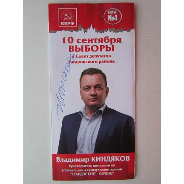 Агитационная листовка КПРФ (автограф: Геннадий Зюганов)