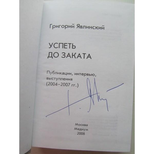 Успеть до заката (автограф: Григорий Явлинский)