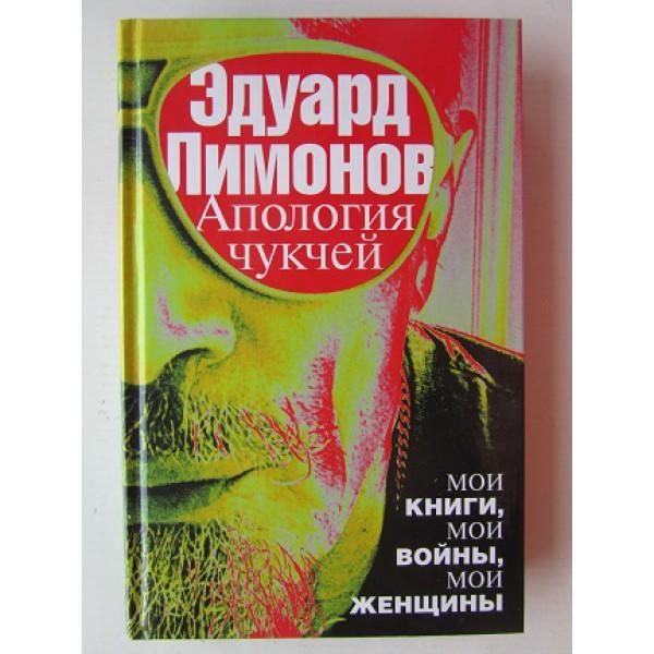 Апология чукчей (автограф Эдуарда Лимонова)