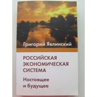 Российская экономическая система. Настоящее и будущее (автограф: Григорий Явлинский)