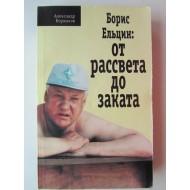Борис Ельцин. От рассвета до заката (автограф: Александр Коржаков)