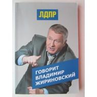 Говорит Владимир Жириновский (автограф: Владимир Жириновский)