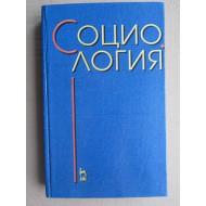Социология. Учебник для ВУЗов МВД (автограф: Сергей Степашин)