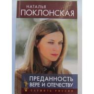 Преданность Вере и Отечеству (автограф: Наталья Поклонская)