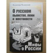 О русском пьянстве, лени и жестокости (автограф: Владимир Мединский)