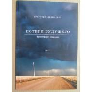 Потеря будущего (автограф: Григорий Явлинский)