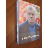 В интересах народа. (автограф: Сергей Миронов)