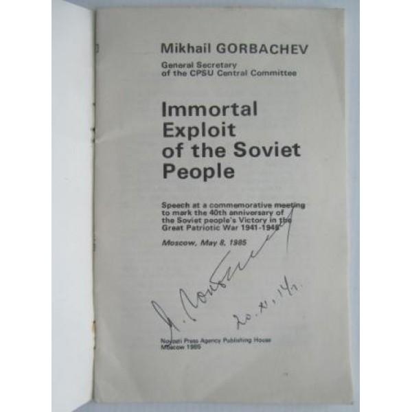Immortal exploit of the soviet people (автограф Михаила  Горбачева)