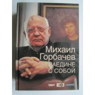 Наедине с собой (автограф Михаила Горбачева)