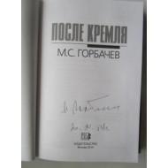 После Кремля (автограф первого президента СССР)