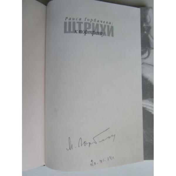Анализ подписи  Горбачева.