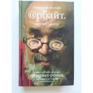 Арбайт (автограф: Евгений Попов)