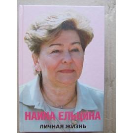 Личная жизнь (автограф: Наина Ельцина)