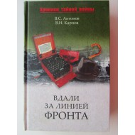 Вдали за линией фронта (автограф Владимира Антонова)