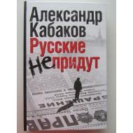 Русские на придут (автограф Александра Кабакова)
