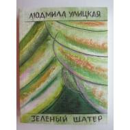 Зеленый шатер (автограф: Людмила Улицкая)