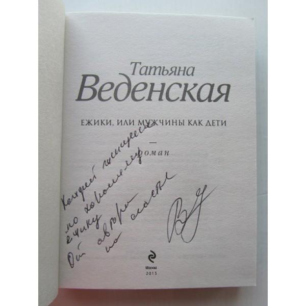 Ежики, или мужчины как дети (автограф: Татьяна Веденская)