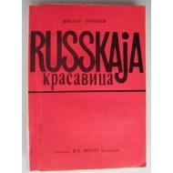 Русская красавица (автограф: Виктор Ерофеев)
