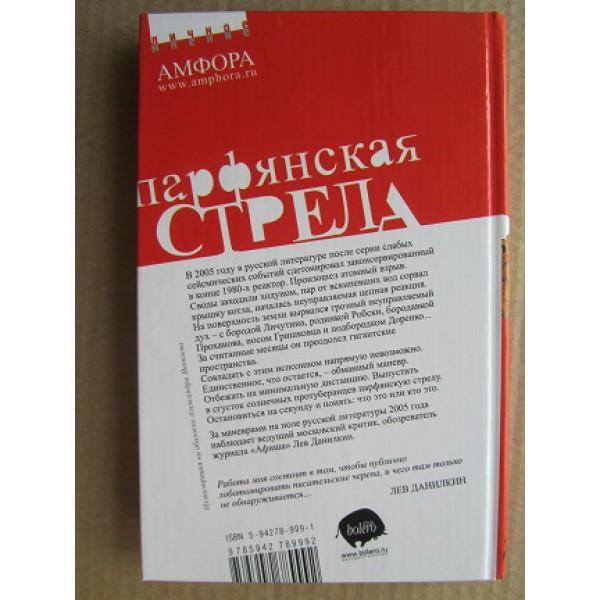 Парфянская стрела (автограф: Лев Данилкин)