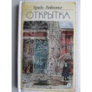 Открытка (автографы Ирады Вовненко и Никаса Сафронова)